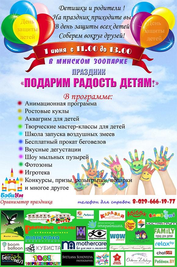 Праздник «Подарим радость детям!»
